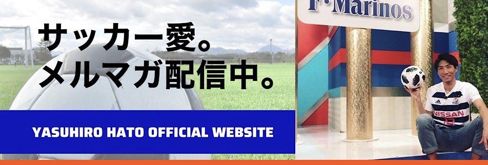 波戸康広 公式サイト